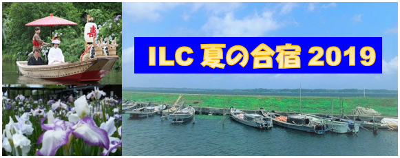 Summer camp on ILC accelerator, physics and detectors 2019
